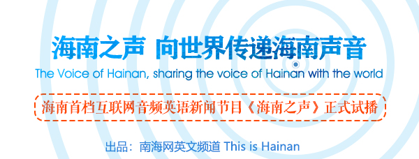 The Voice of Hainan: Hainan special press conference held to celebrate PRC's 70th anniversary