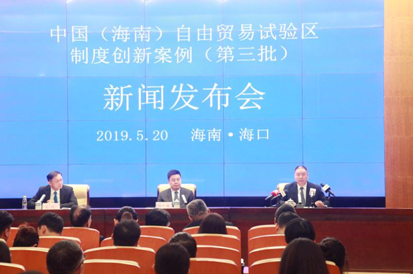 The Voice of Hainan: Hainan releases third batch of FTZ institutional innovation cases