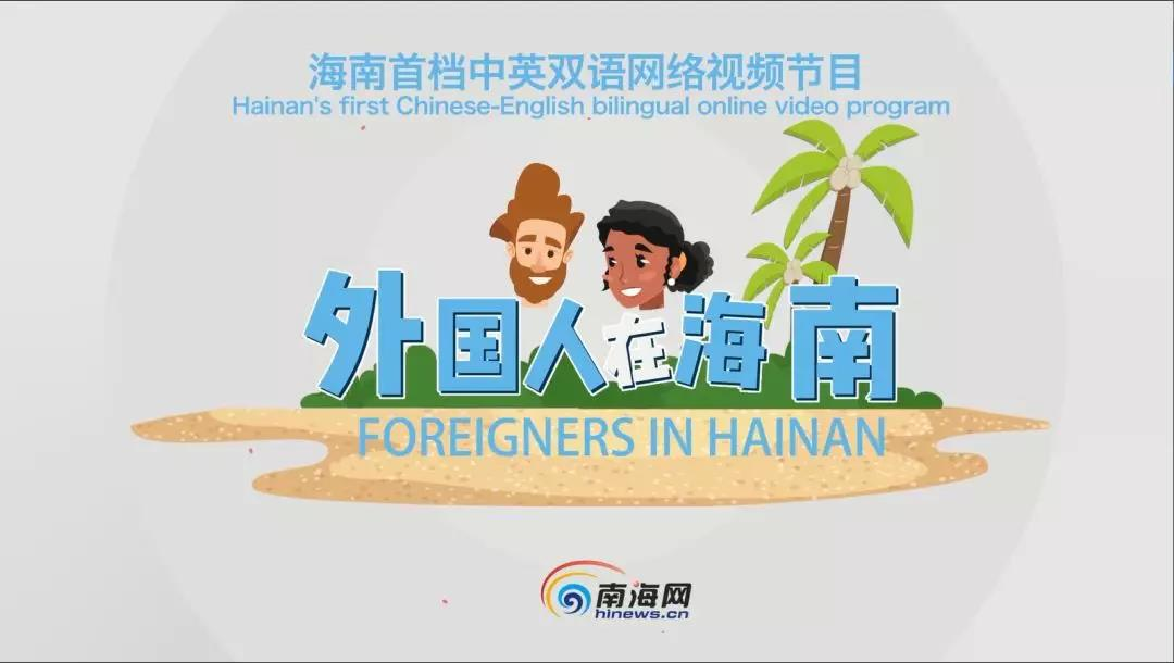 Foreigners in Hainan   Quinten from the Nether