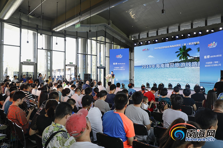 Hainan special tourism promotional conference of 2019 Beijing