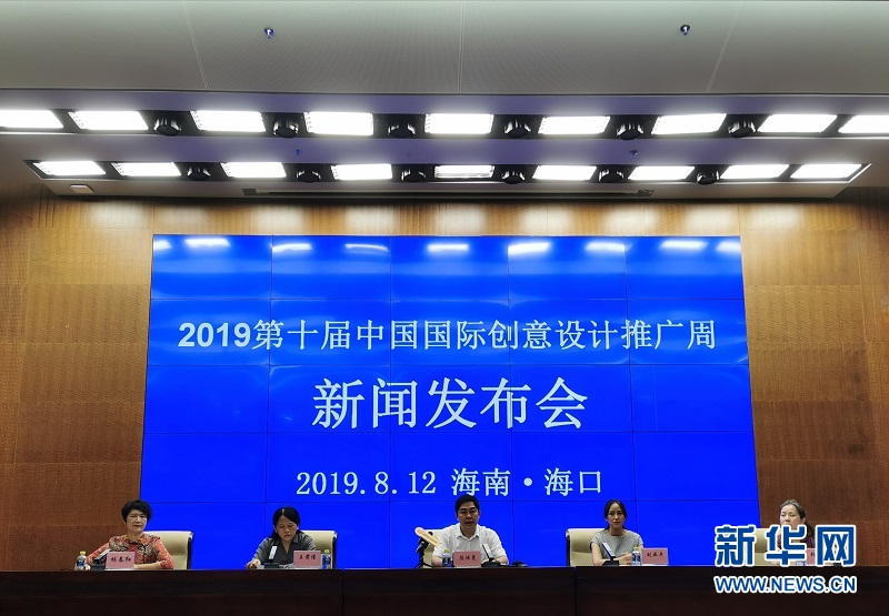 The Voice of Hainan: Hainan to stage intl creative design week