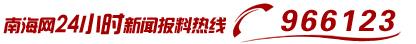南海网24小时纸牌斗牛报料热线966123