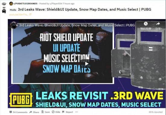 Reddit网友透露:雪地地图已确定上线日期