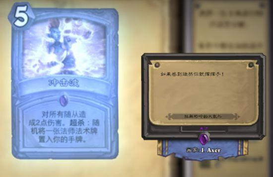 官方玩梗最为致命!新版本卡牌描述精选
