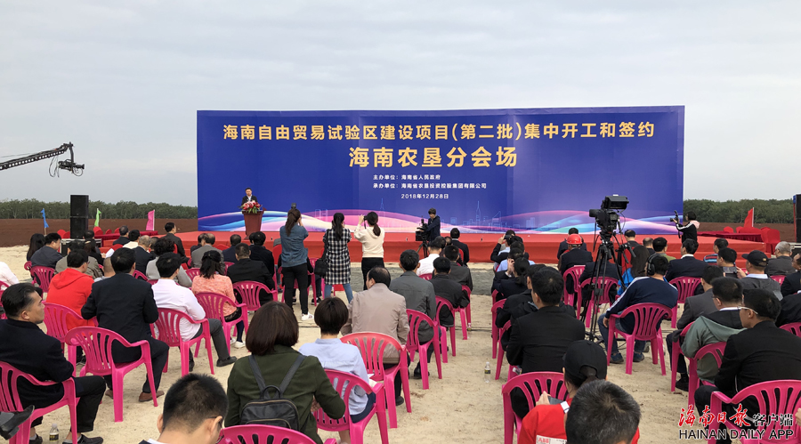 <b>海南农垦集中开工和签约17个项目总投资超270亿元</b>