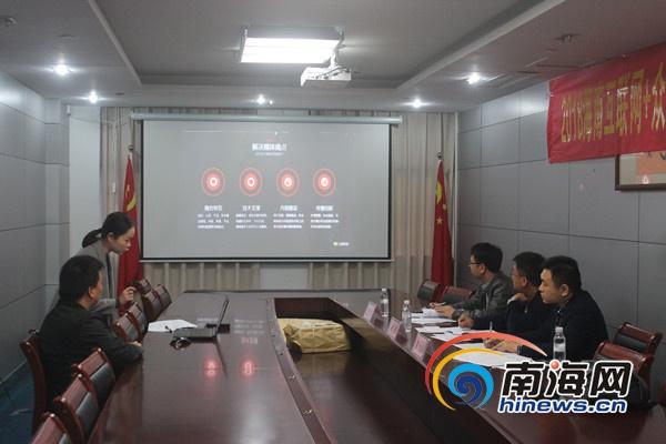 海南互联网+众创中心举行企业入驻公开遴选会七家企业参加遴选