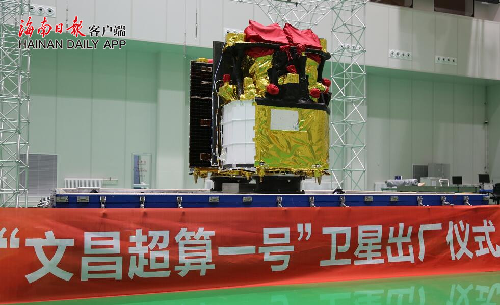 "<b>""文昌超算一号""商业遥感卫星出厂</b>"