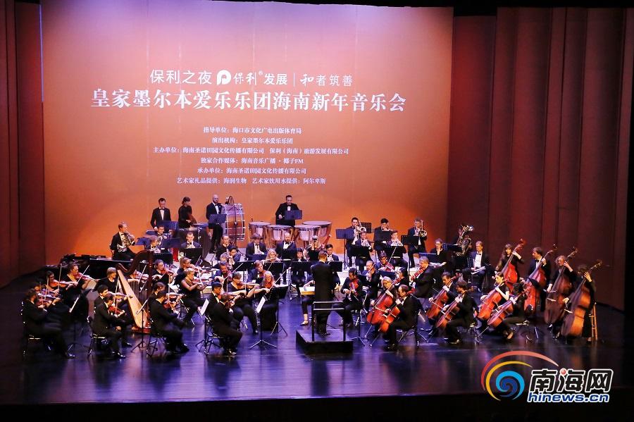 <b>澳大利亚皇家墨尔本爱乐乐团首访海南奏响音乐盛宴</b>