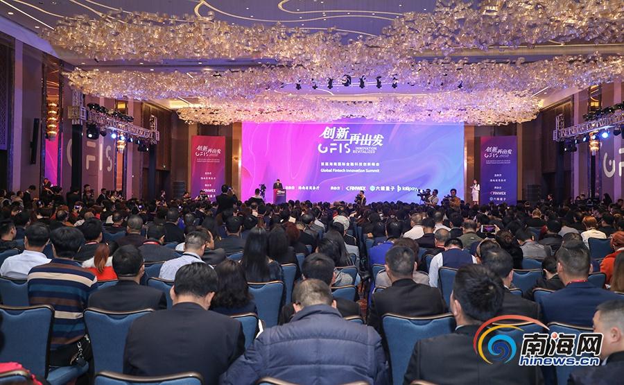 首届海南国际金融科技创新峰会在海口启幕 大腕云集