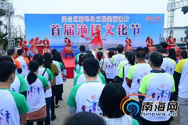 <b>组图|海口美兰区举办新埠岛首届渔民文化节</b>