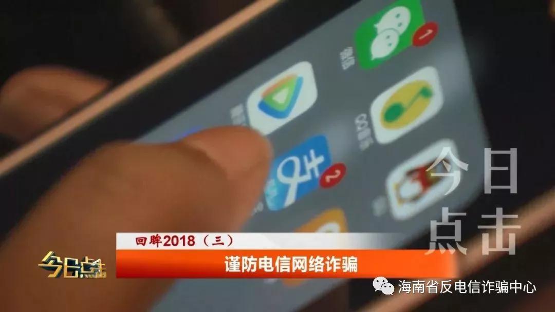警方提醒:年关将至,三类电信诈骗案件呈高发态势!