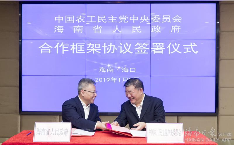 海南省政府与农工党中央签署战略合作协议并座谈陈竺讲话沈晓明主持