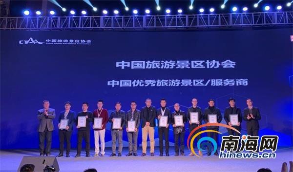 """呀诺达雨林文化旅游区荣获""""中国优秀旅游景区""""称号"""