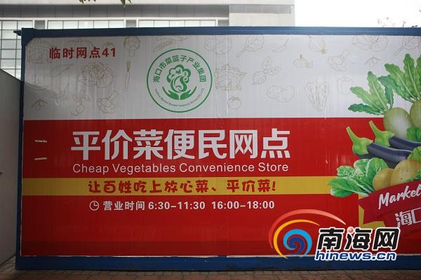 <b>海口菜篮子3家平价菜便民网点开始试营业每天供应25种菜品</b>