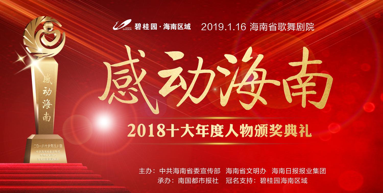 """为他们鼓掌!""""感动海南""""2019十大年度人物揭晓"""