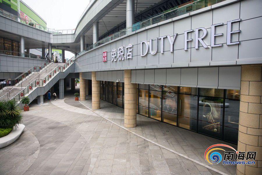 高清组图|海口、博鳌免税店将于明日开业