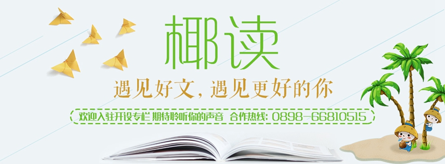 椰读|读林清玄,读懂一个白雪少年