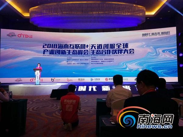 2018海南互联网+产业创新生态峰会举办 探讨中小企业品牌提升