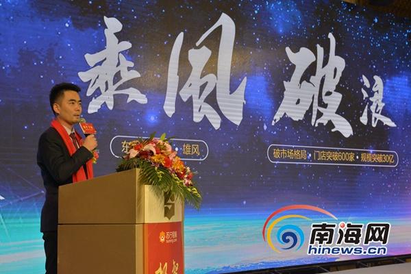 海南苏宁未来三年零售规模欲突破30亿