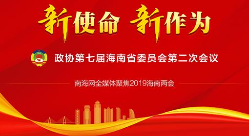聚焦 | 政协第七届海南省委员会第二次会议开幕