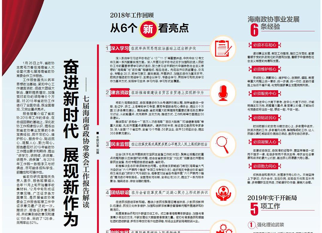 七届海南省政协常委会工作报告解读