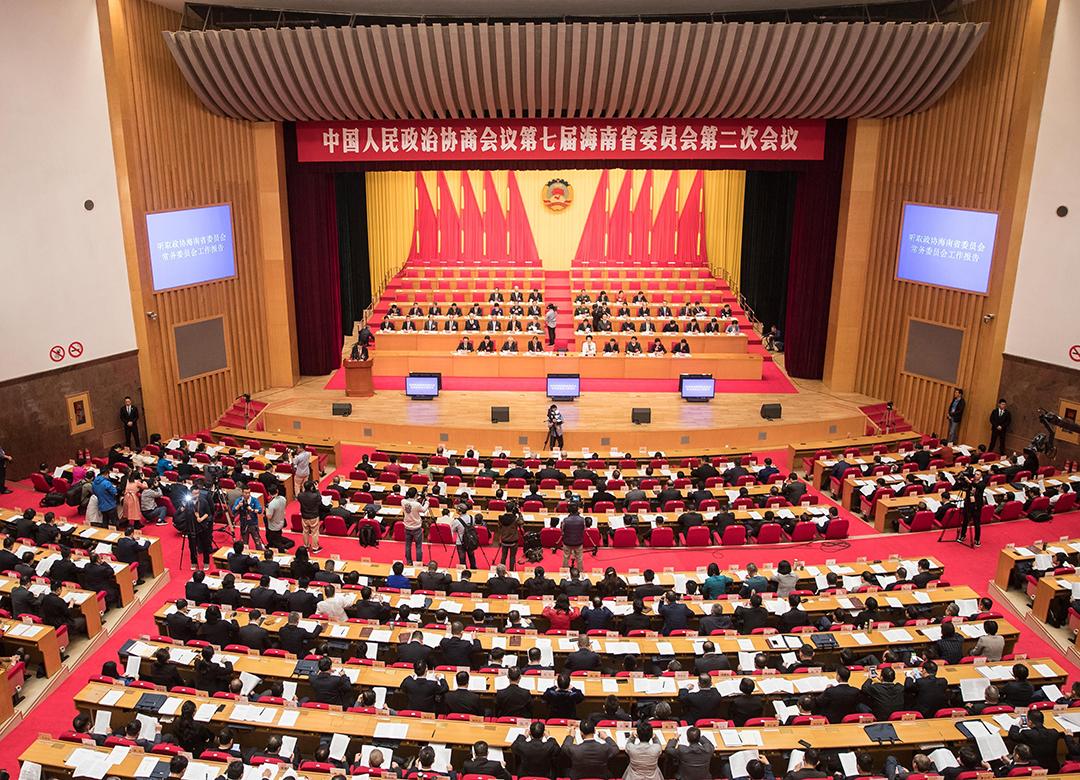 海南省政协七届二次会议隆重开幕