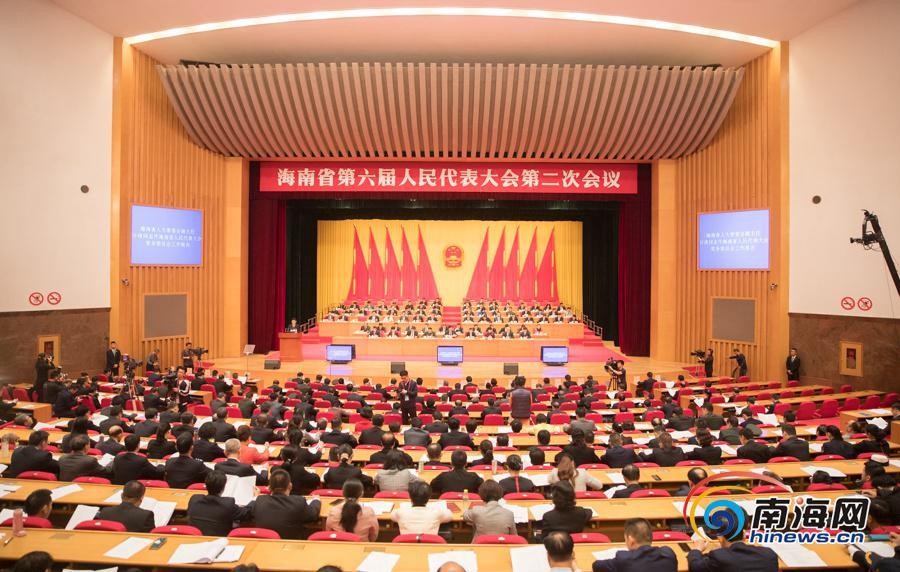 海南省六届人大二次会议举行第二次全体会议