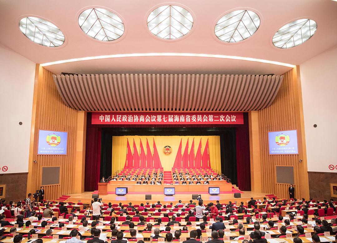 高清组图 | 政协第七届海南省委员会第二次会议在海口胜利闭幕