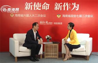 海南省水务厅厅长王强谈水网建设:补齐4个短板保障水安全
