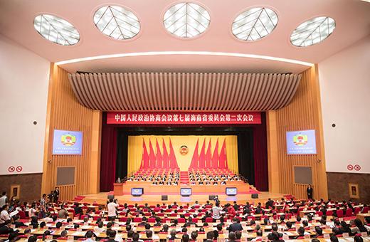 政协第七届海南省委员会第二次会议在海口胜利闭幕