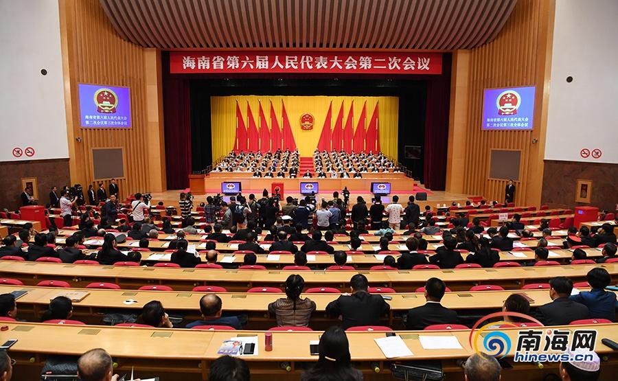 海南省第六届人民代表大会第二次会议闭幕会举行