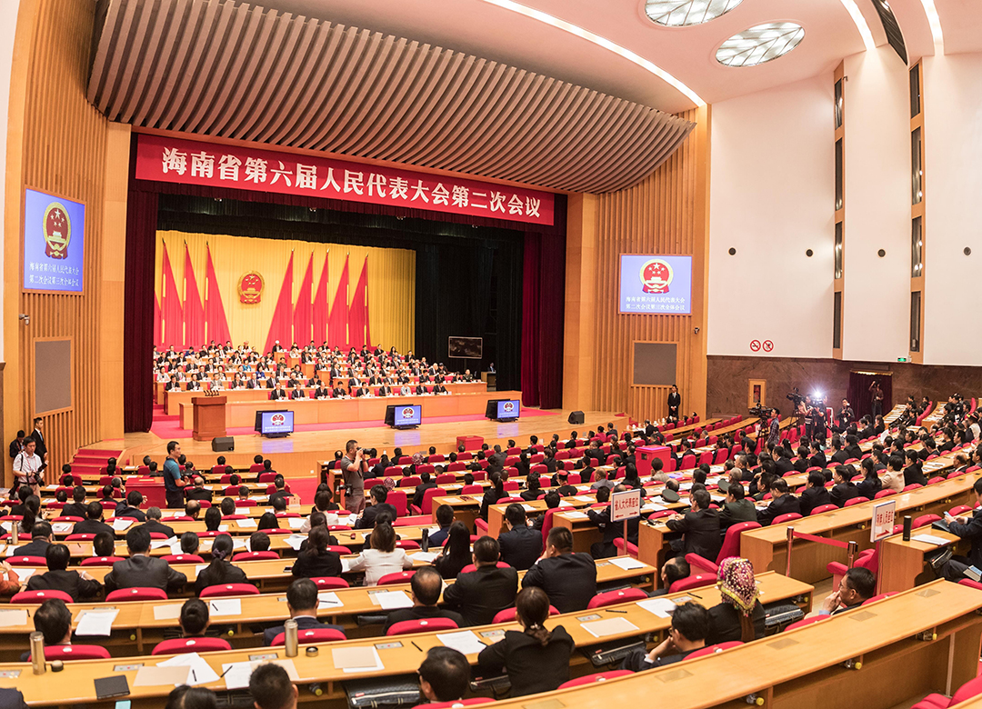 海南省第六届人民代表大会第二次会议胜利闭幕