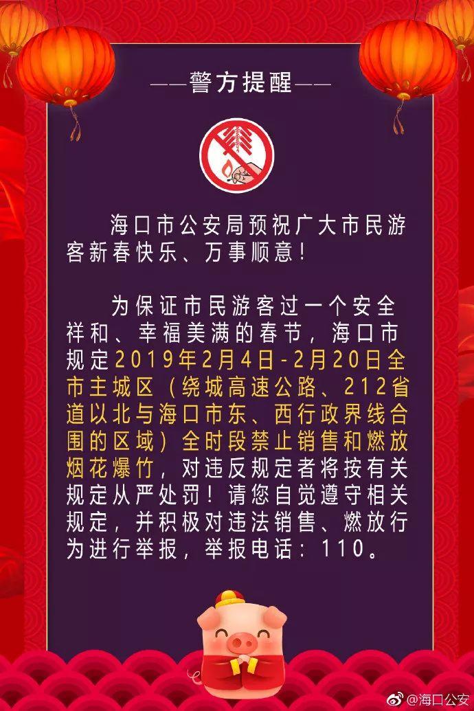 海口警方严查非法生产、销售、储存、运输、燃放烟花爆竹行为