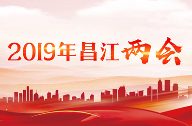 2019年昌江两会
