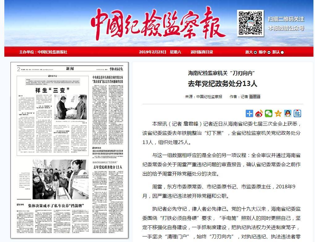 海南纪检监察机关刀刃向内 去年党纪政务处分