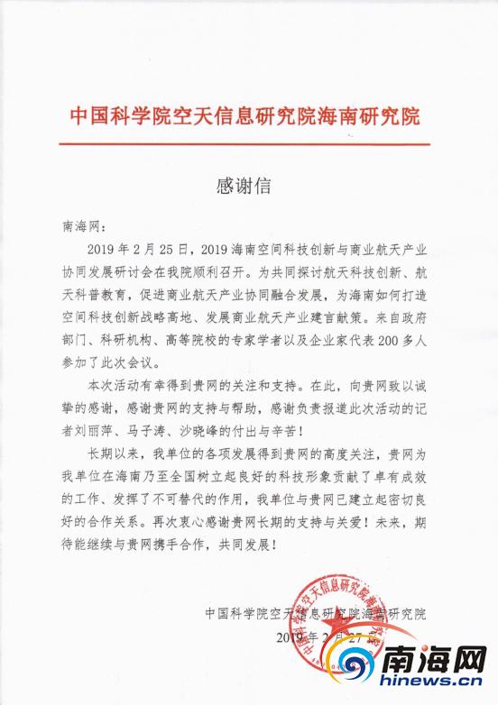 <b>点赞!中国科学院空天信息研究院海南研究院致信感谢南海网</b>