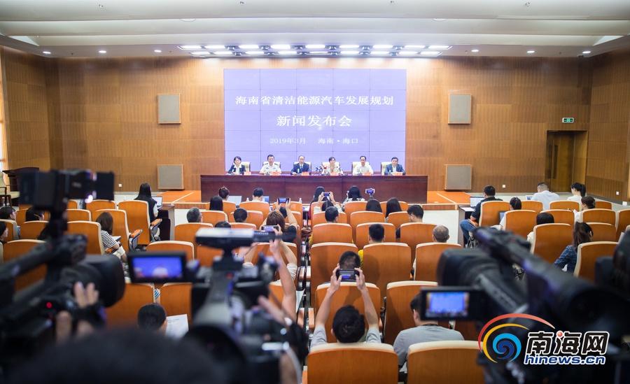 《海南省清洁能源汽车发展规划》出台  提出六方面重点任务
