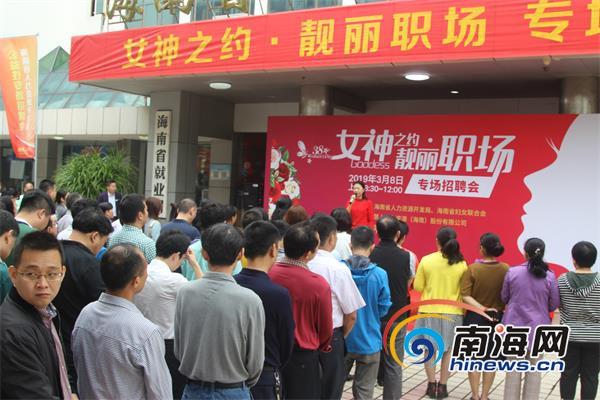 """海南举办""""三八妇女节""""专场招聘会 提供就业岗位3010个"""