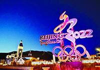 王艳霞委员:今年下半年将发布北京冬奥会吉祥物