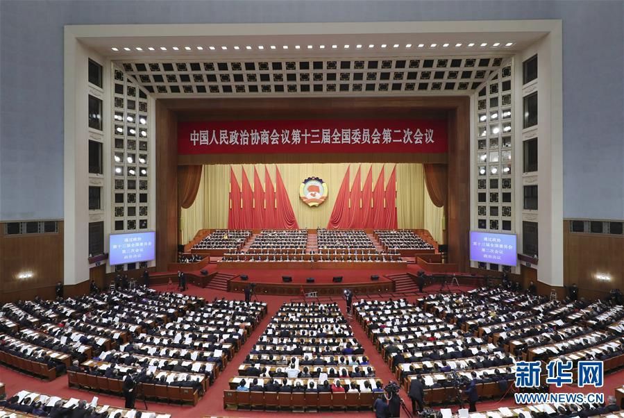 (两会·XHDW)(7)全国政协十三届二次会议闭幕