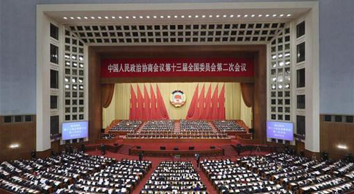 组图 | 全国政协十三届二次会议闭幕