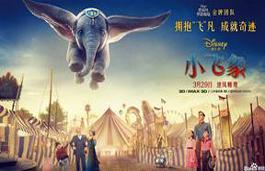 电影《小飞象》29日上映 郑云龙献唱中文主题曲