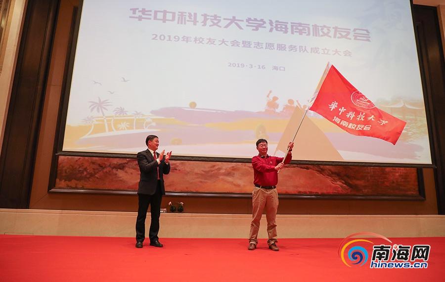 华中科技大学海南校友会在海口召开第四届校友大会