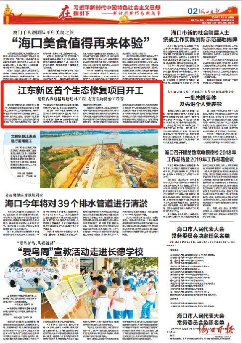 江东新区首个生态修复项目开工 计划2020年底完工