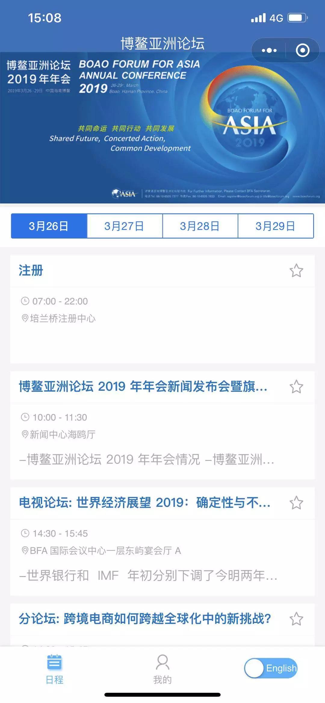 """博鳌亚洲论坛2019年年会电子议程上线啦!只需扫码,尽在""""掌""""握"""