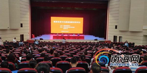 海南省高中生涯唆使劝化培训会在海南中学举行