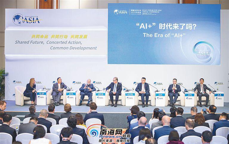 博鳌亚洲论坛分论坛 | 聚焦人工智能发展:人工智能,路在何方