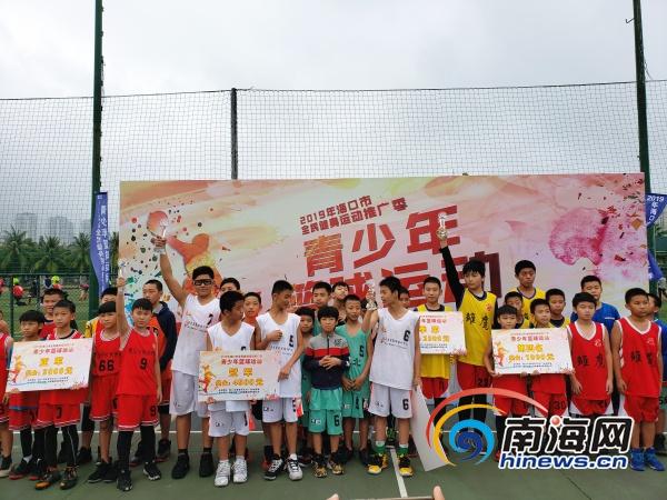 海口全民健身运动推广亚洲杯季(U12)青少年篮球赛落幕