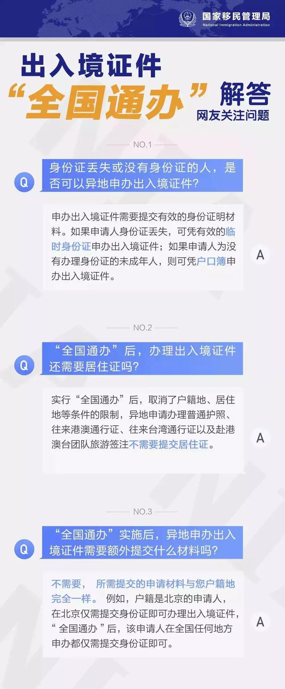 好消息!4月1日起外省居民可在三亚申办出入境证件啦
