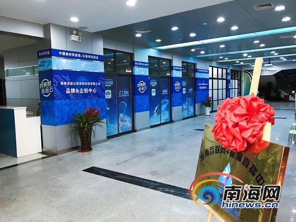 海南本土互联网企业冻品云4月5日将亮相央视《创业英雄汇》
